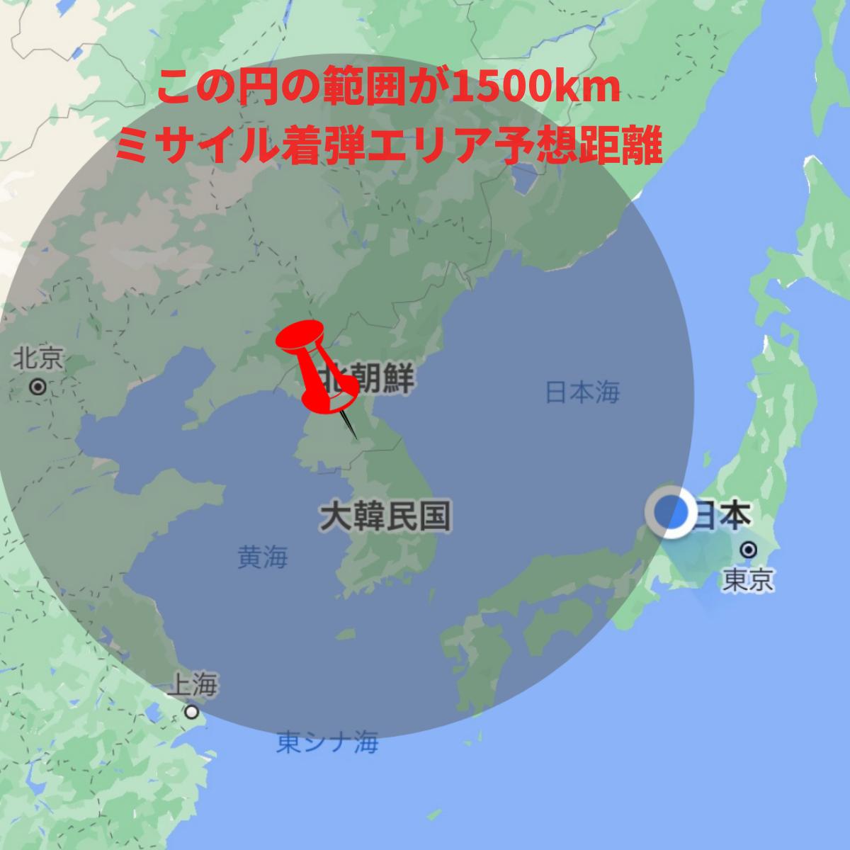 北朝鮮 ミサイル 1500km