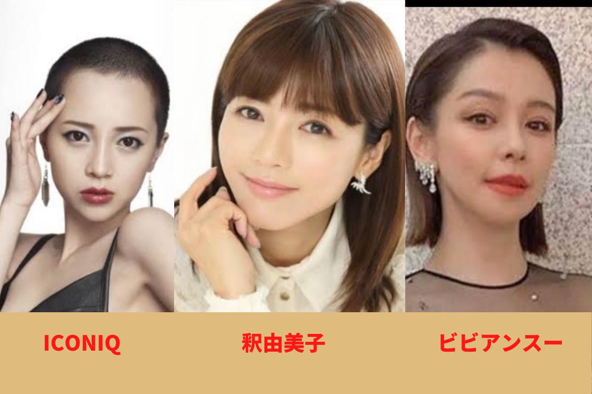 ICONIQ 釈由美子 ビビアンスー
