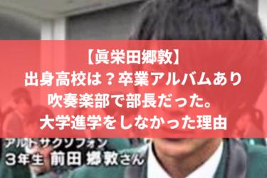 【眞栄田郷敦】出身高校は?卒業アルバムあり、吹奏楽部で部長だった。大学進学をしなかった理由