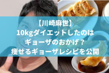【川崎麻世】10kgダイエットしたのは餃子のおかげ?どんな食事だったのかを公開
