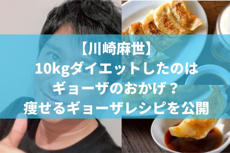 川崎麻世 餃子 ダイエット