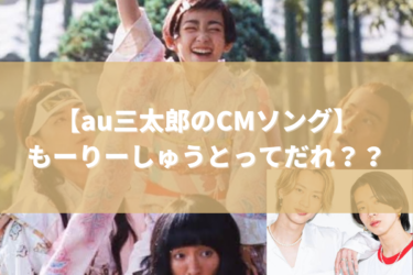 【au三太郎のCMソング】もーりーしゅーと、だれ?YouTuberなの?