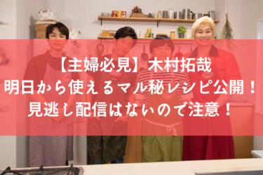 【主婦必見】木村拓哉のマル秘レシピ公開、見逃し配信はないので注意!