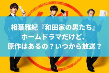 【相葉雅紀主演】『和田家の男たち』ホームドラマだけど、原作はあるの?いつから放送?