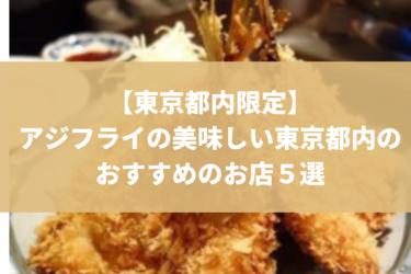 【東京限定】アジフライの美味しい東京都内のおすすめのお店5選