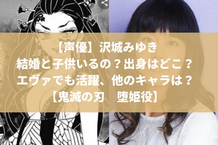 鬼滅の刃 堕姫 沢城みゆき