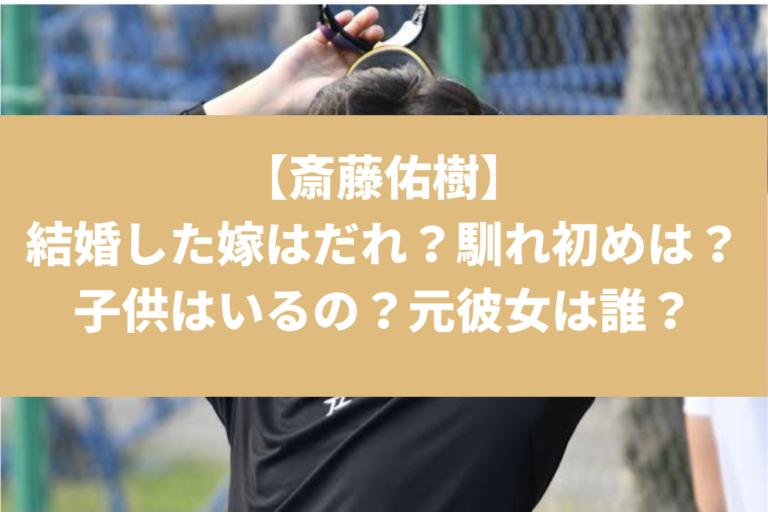 斎藤佑樹 結婚