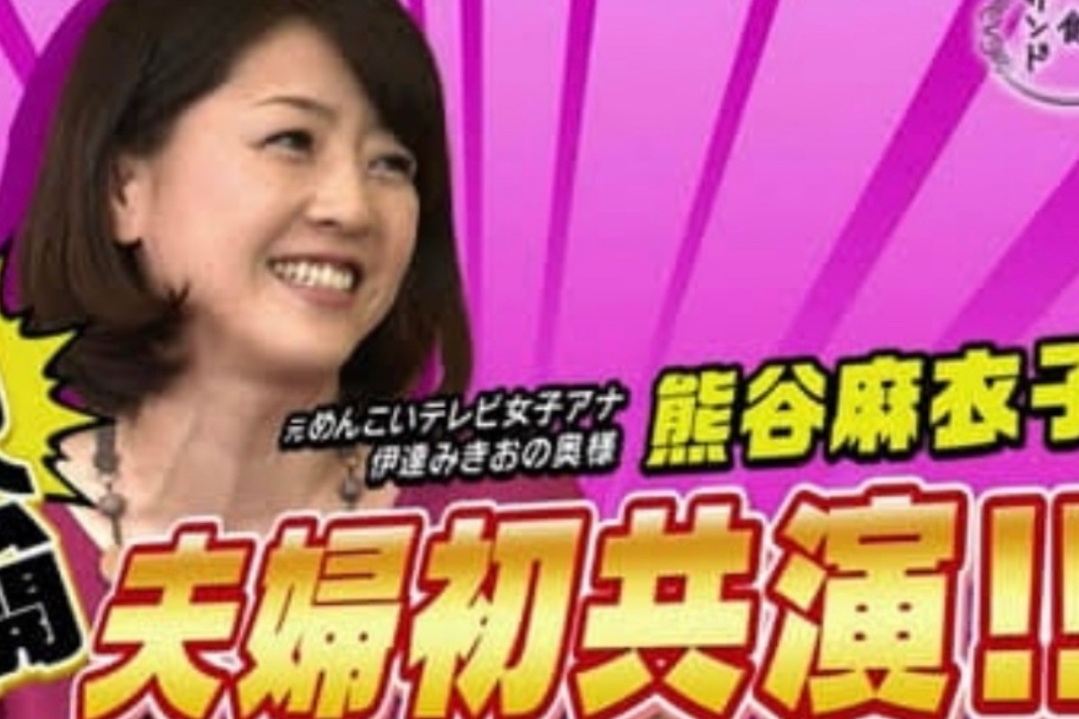 伊達みきお 熊谷麻衣子 夫婦共演