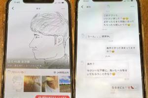 新藤晴一 出会い系アプリ パパ活