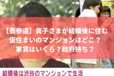 眞子さま マンション どこ? 渋谷