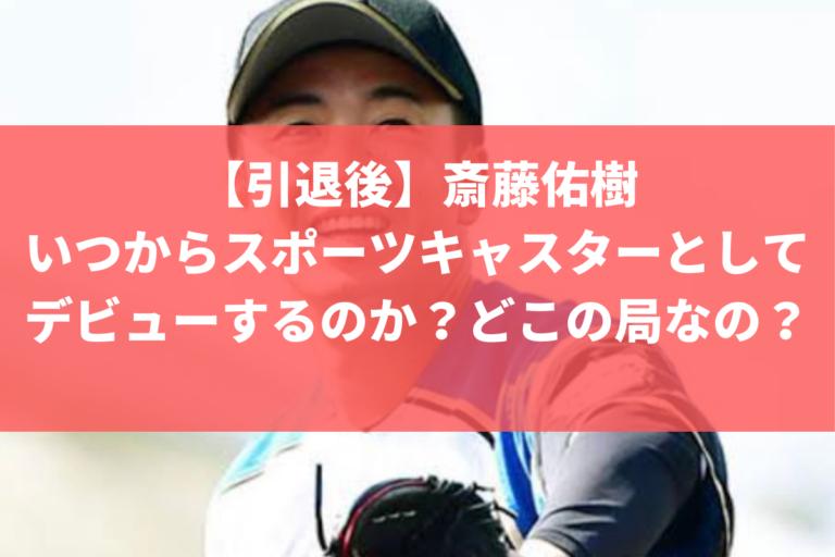 斎藤佑樹 スポーツキャスター