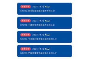 STU48 活動辞退 4人同時